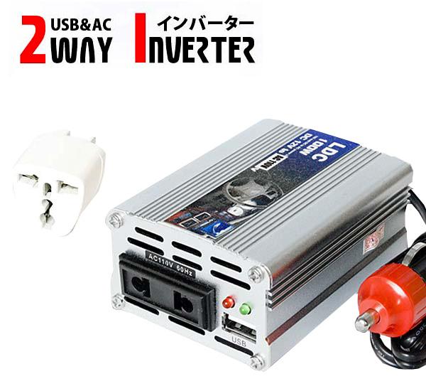 セール 登場から人気沸騰 ■車内で家電製品が使えます USBも搭載 毎日激安特売で 営業中です 車載インバーター100W