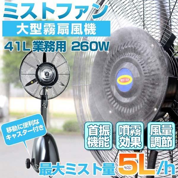【代引き不可】業務用大型ミストファン01(HW-26MC01)業務用ミストファン