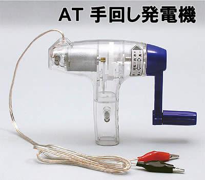 在手搖發電機 (008503)