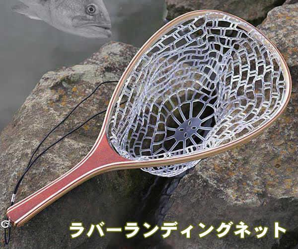 ■ラバーネットで魚を傷めずキャッチ! ラバーランディングネット