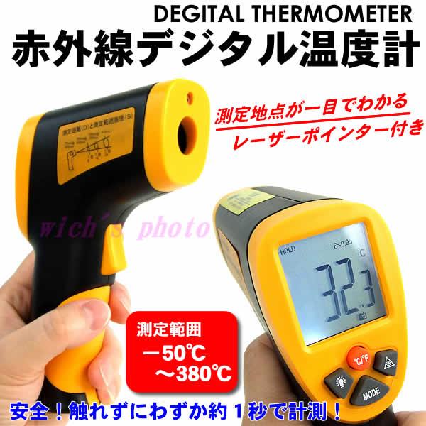 紅外線數碼溫度計(AK-IRT8220)