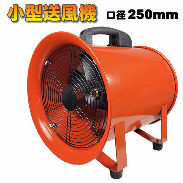 小型送風機ダクトファン(口径250mm) SHT-250