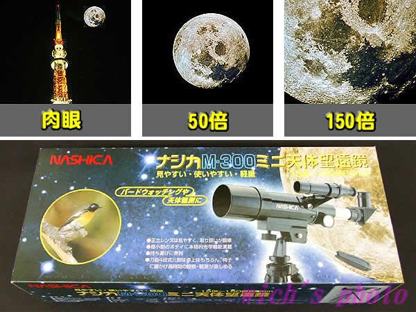NASHICA M-300 미니 천체 망원경