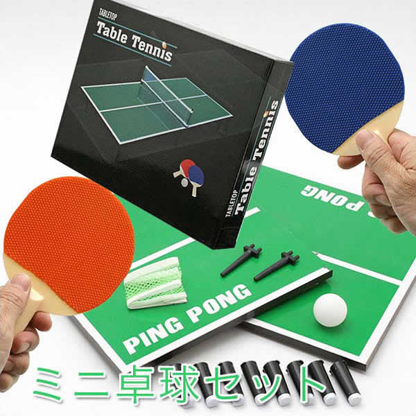 Mini ping pong set. In the desktop easy to enjoy the table tennis! Easy on the tabletop! Modular mini table tennis sets! Mini ping pong set!  sc 1 st  Rakuten & wich | Rakuten Global Market: Mini ping pong set