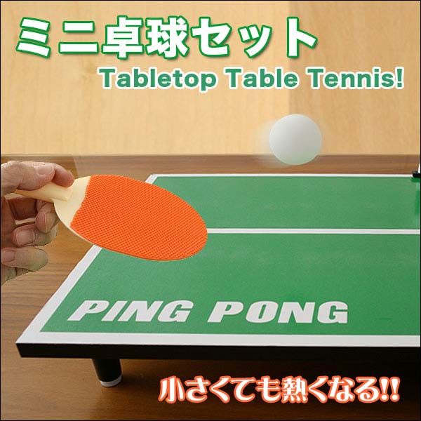 Mini ping pong set. In the desktop easy to enjoy the table tennis! Easy on the tabletop! Modular mini table tennis sets! Mini ping pong set! & wich | Rakuten Global Market: Mini ping pong set