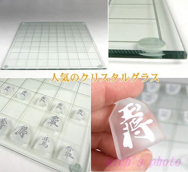 水晶玻璃將棋 (AE7432)