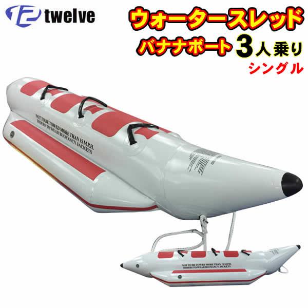 【代引き不可】TWELVE ウォータースレッド 3人乗り(335×110×68cm) シングル