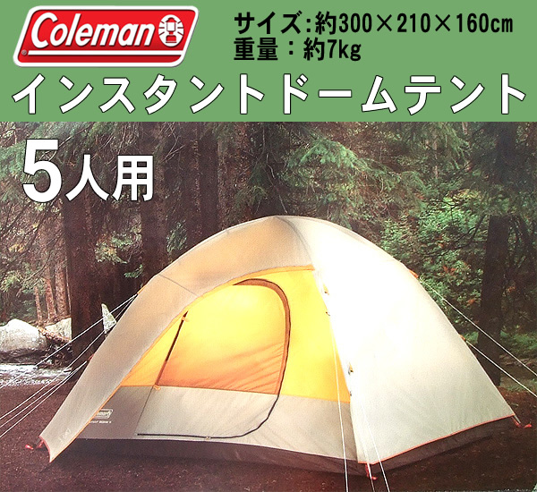 Coleman instant dome tent 5 person for (300 x 210 x 160 cm) & wich | Rakuten Global Market: Coleman instant dome tent 5 person ...