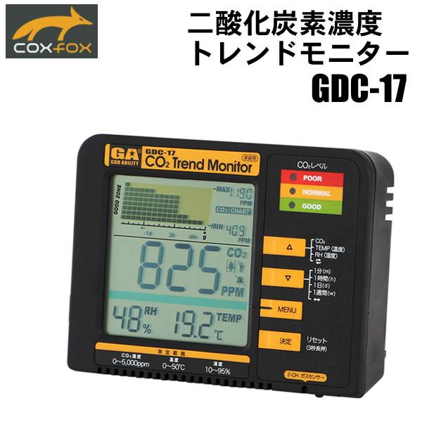 【送料無料・代引き不可】二酸化炭素濃度トレンドモニター(GDC-17)