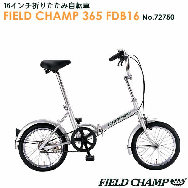 【送料無料・代引き不可】FIELD CHAMP365 16インチ折りたたみ自転車 FDB16(No.72750)