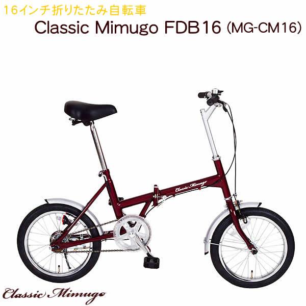 【送料無料・代引き不可】クラシックミムゴ 16インチ折りたたみ自転車 FDB16(MG-CM16)