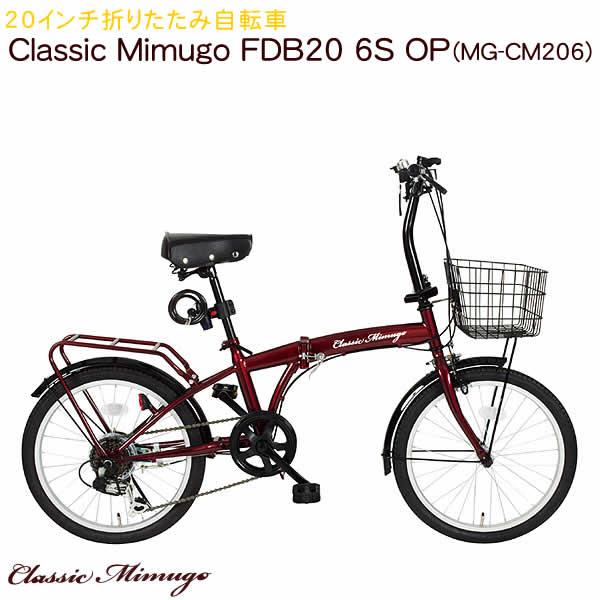【送料無料・代引き不可】クラシックミムゴ 20インチ折りたたみ自転車 FDB20 6S OP(MG-CM206)