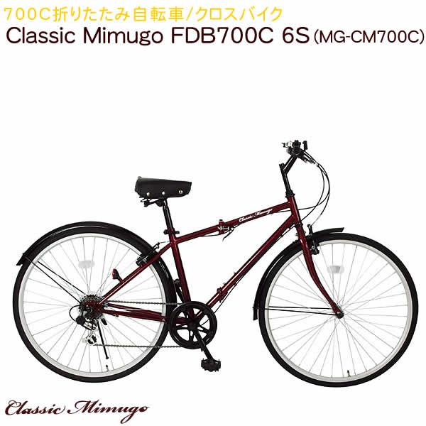 【送料無料・代引き不可】クラシックミムゴ 700C折りたたみ自転車/クロスバイク FDB700C 6S(MG-CM700C)