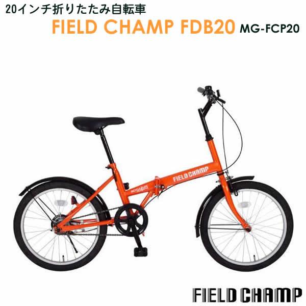 【送料無料・代引き不可】FIELD CHAMP 20インチ折りたたみ自転車 FDB20(MG-FCP20)