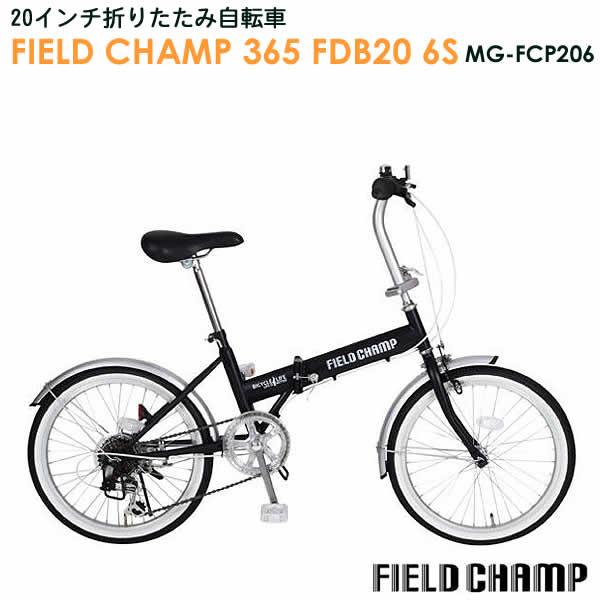 【送料無料 FDB20・代引き不可 CHAMP】FIELD CHAMP 6S(MG-FCP206) 20インチ折りたたみ自転車 FDB20 6S(MG-FCP206), Camelot:605c4991 --- sunward.msk.ru