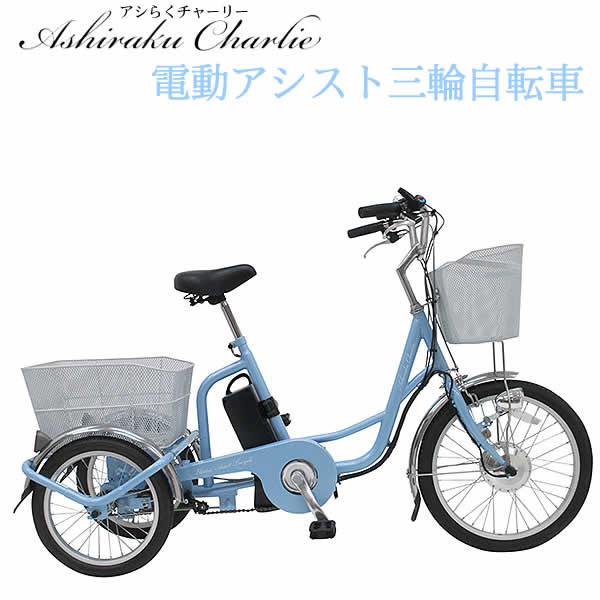 【送料無料・代引き不可】アシらくチャーリー 電動アシスト三輪自転車(MG-TRM20EB)