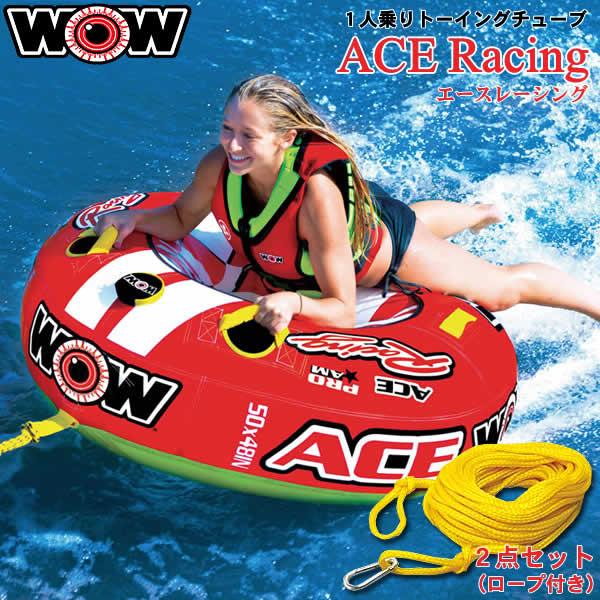 【代引き不可】WOW 1人乗りトーイングチューブ ACE Racing/エースレーシング 2点セット