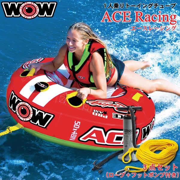 【代引き不可】WOW 1人乗りトーイングチューブ ACE Racing/エースレーシング 3点セット
