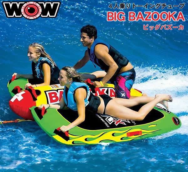 【代引き不可】WOW 3人乗りトーイングチューブ BIG BAZOOKA/ビッグバズーカ
