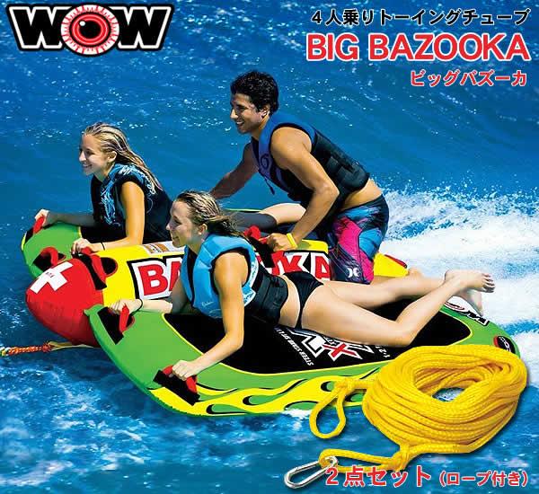 【代引き不可】WOW 3人乗りトーイングチューブ BIG BAZOOKA/ビッグバズーカ 2点セット