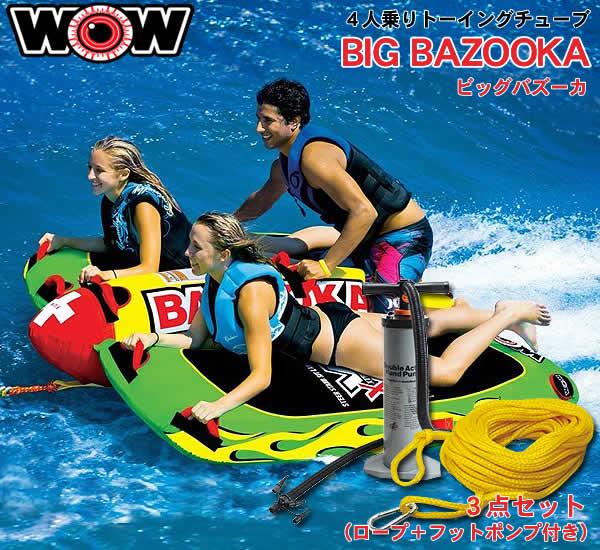 【代引き不可】WOW 3人乗りトーイングチューブ BIG BAZOOKA/ビッグバズーカ 3点セット