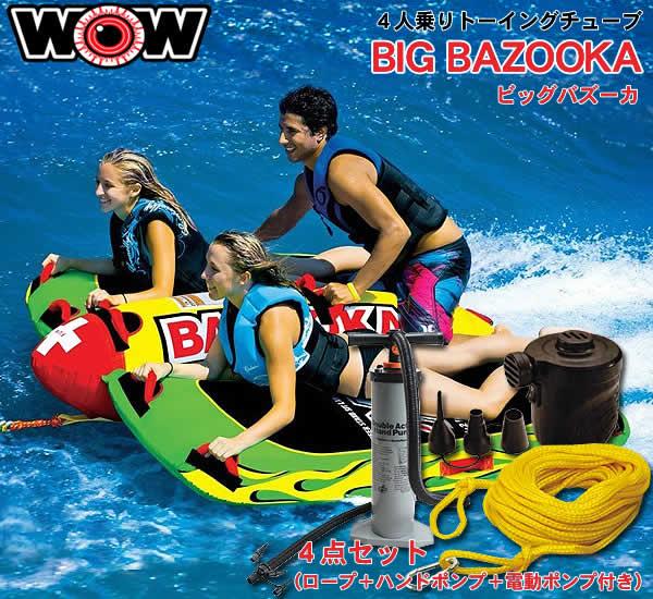 【代引き不可】WOW 3人乗りトーイングチューブ BIG BAZOOKA/ビッグバズーカ 4点セット