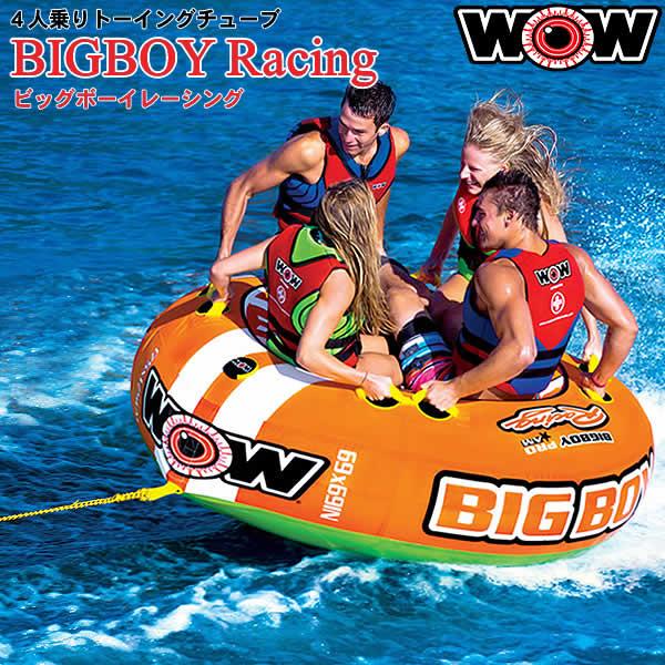 【代引き不可】WOW 4人乗りトーイングチューブ BIGBOY Racing/ビッグボーイレーシング