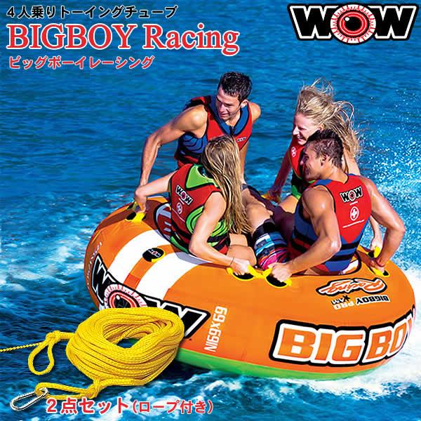 【代引き不可】WOW 4人乗りトーイングチューブ BIGBOY Racing/ビッグボーイレーシング 2点セット
