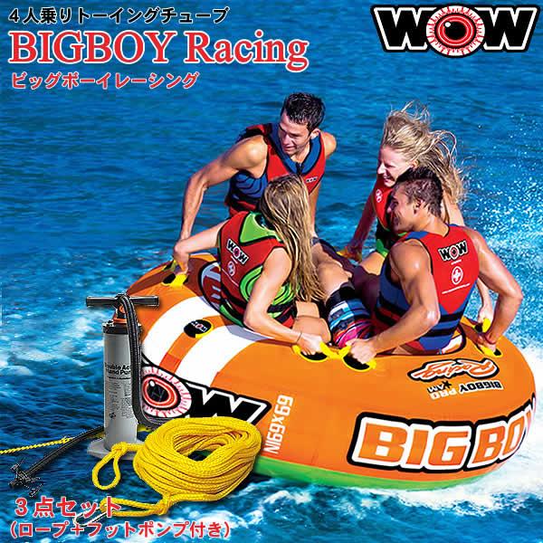 【代引き不可】WOW 4人乗りトーイングチューブ BIGBOY Racing/ビッグボーイレーシング 3点セット