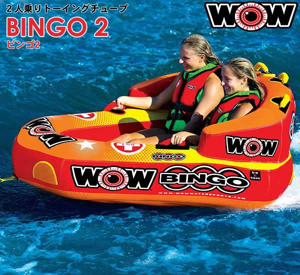 【代引き不可】WOW 2人乗りトーイングチューブ BINGO2/ビンゴ2