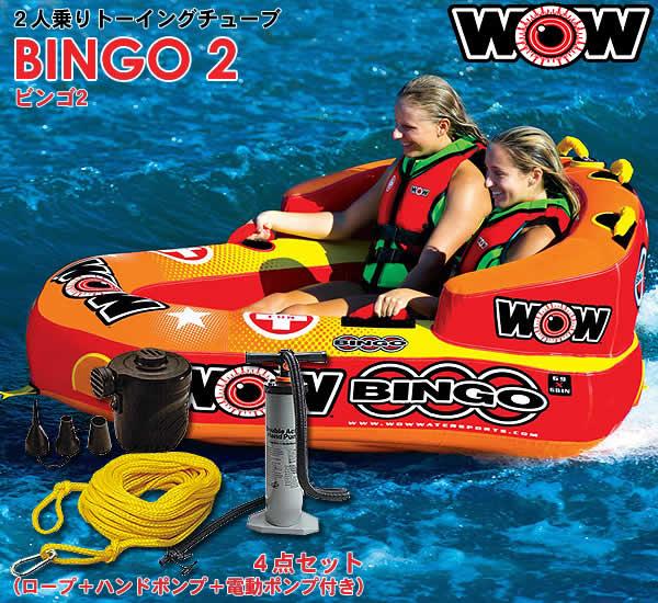 【代引き不可】WOW 2人乗りトーイングチューブ BINGO2/ビンゴ2 4点セット