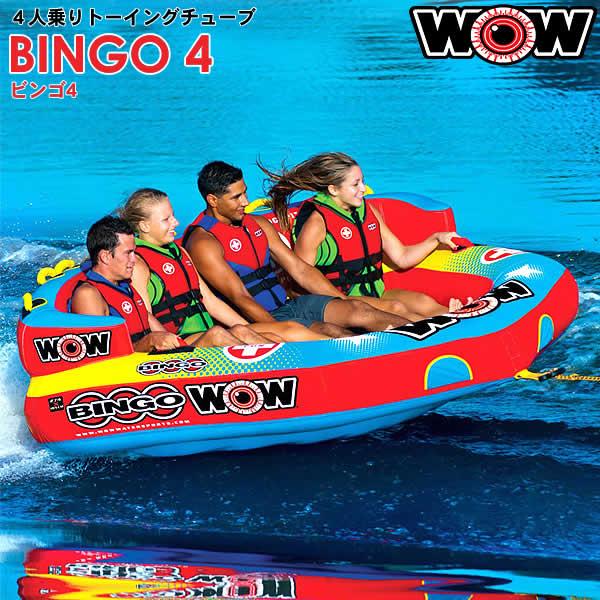 【在庫有り即納特価】WOW 4人乗りトーイングチューブ BINGO4/ビンゴ4(W14-1080)