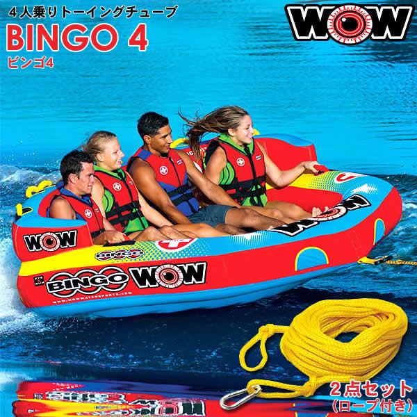 【代引き不可】WOW 4人乗りトーイングチューブ BINGO4/ビンゴ4 2点セット