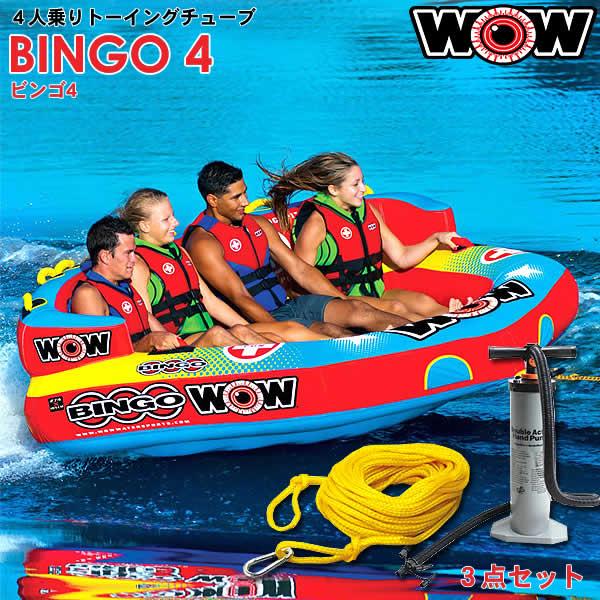 【代引き不可】WOW 4人乗りトーイングチューブ BINGO4/ビンゴ4 3点セット