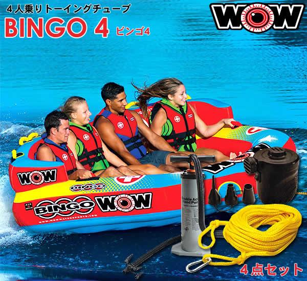 【代引き不可】WOW 4人乗りトーイングチューブ BINGO4/ビンゴ4 4点セット