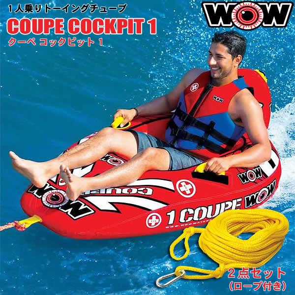 【代引き不可】WOW 1人乗りトーイングチューブ COUPE COCKPIT1/クーペ コックピット1 2点セット