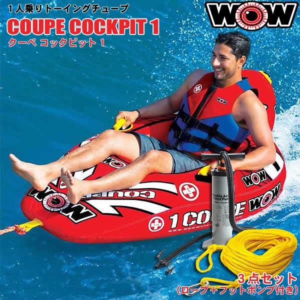 【代引き不可】WOW 1人乗りトーイングチューブ COUPE COCKPIT1/クーペ コックピット1 3点セット