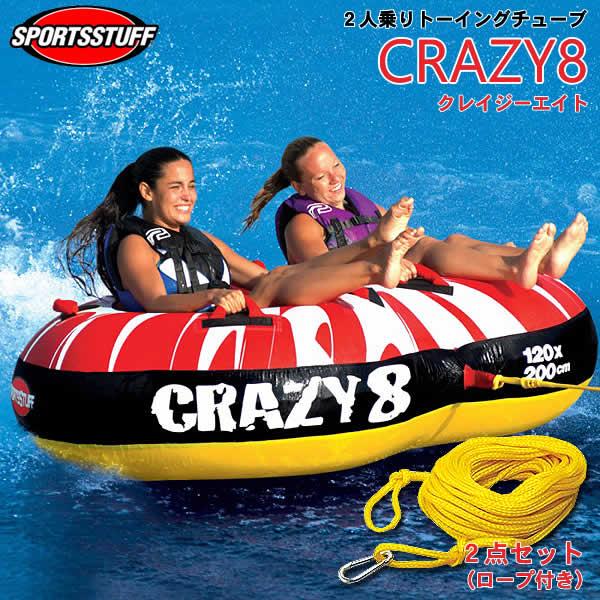 【代引き不可】SPORTSSTUFF 2人乗りトーイングチューブ CRAZY8/クレイジーエイト 2点セット