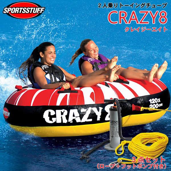 【代引き不可】SPORTSSTUFF 2人乗りトーイングチューブ CRAZY8/クレイジーエイト 3点セット