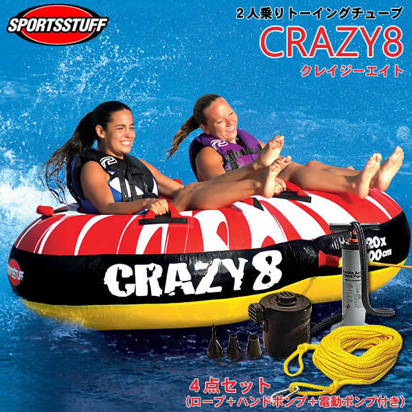 【代引き不可】SPORTSSTUFF 2人乗りトーイングチューブ CRAZY8/クレイジーエイト 4点セット