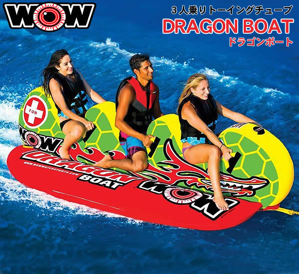 【代引き不可】WOW 3人乗りトーイングチューブ DRAGON BOAT/ドラゴンボート