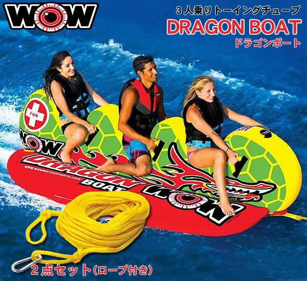【代引き不可】WOW 3人乗りトーイングチューブ DRAGON BOAT/ドラゴンボート 2点セット