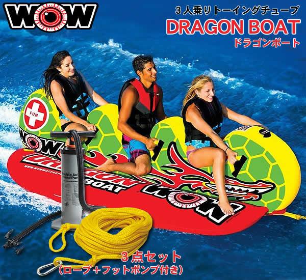 【代引き不可】WOW 3人乗りトーイングチューブ DRAGON BOAT/ドラゴンボート 3点セット