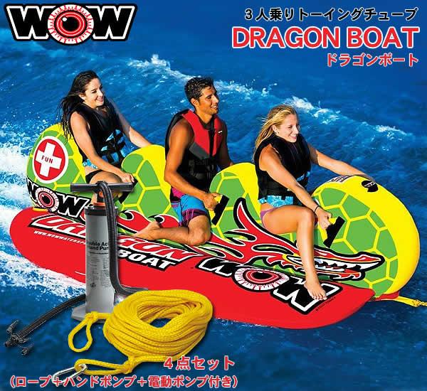 【代引き不可】WOW 3人乗りトーイングチューブ DRAGON BOAT/ドラゴンボート 4点セット