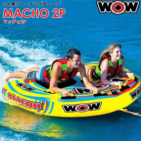 【在庫有り即納特価】WOW 2人乗りトーイングチューブ MACHO2P/マッチョ2P