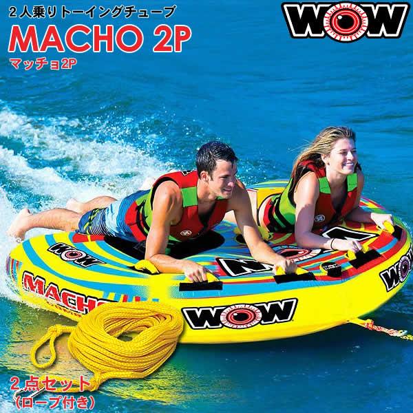 MACHO2P/マッチョ2P 2人乗りトーイングチューブ 2点セット 【代引き不可】WOW