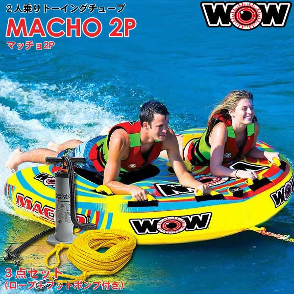 【代引き不可】WOW 2人乗りトーイングチューブ MACHO2P/マッチョ2P 3点セット