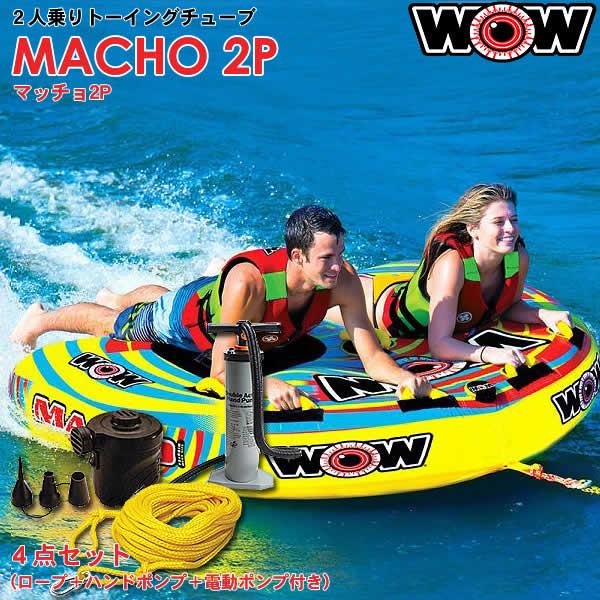 【代引き不可】WOW 2人乗りトーイングチューブ MACHO2P/マッチョ2P 4点セット