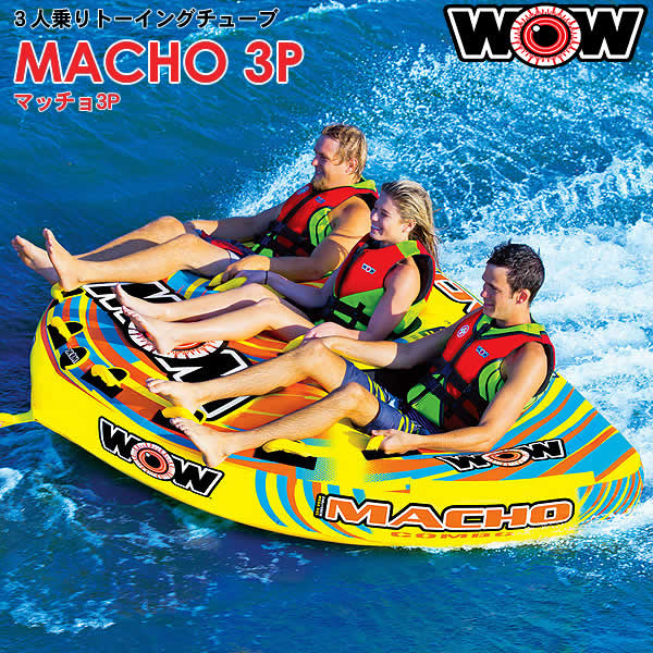 【代引き不可】WOW 3人乗りトーイングチューブ MACHO3P/マッチョ3P