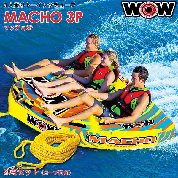 【代引き不可】WOW 3人乗りトーイングチューブ MACHO3P/マッチョ3P 2点セット